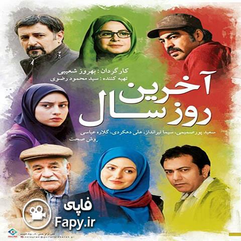 دانلود فیلم ایرانی جدید آخرین روز سال محصول 1394