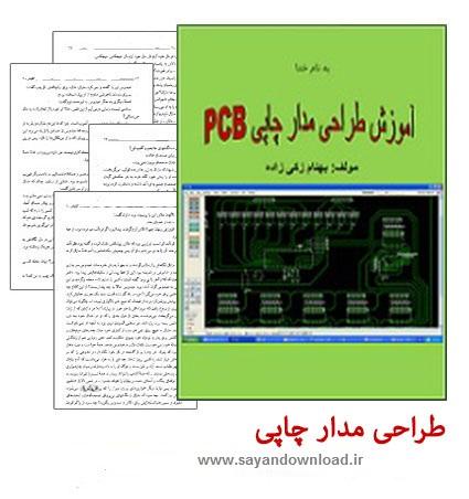 دانلود کتاب آموزش طراحی مدار چاپی PCB