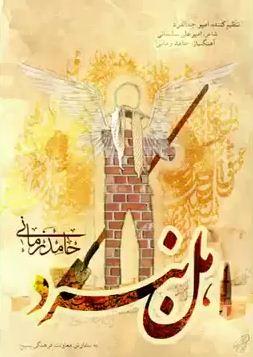 نماهنگ جدید حامد زمانی