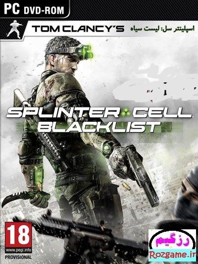 فرار از زندان: لیست سیاه – Splinter Cell: Blacklist