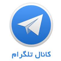 کانال رسمی سایت اکسلیها : Exceliha
