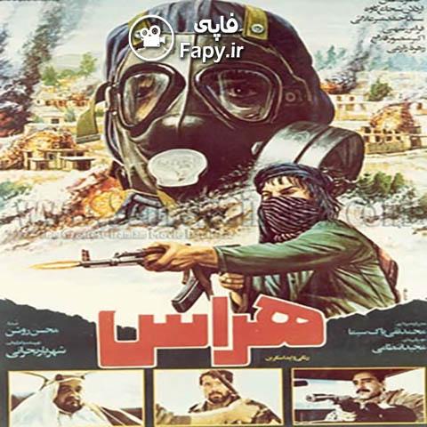 دانلود فیلم ایرانی هراس محصول 1366