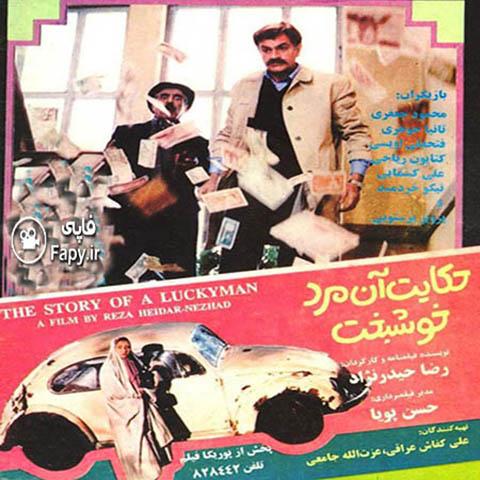 دانلود فیلم ایرانی حکایت آن مرد خوشبخت محصول 1369