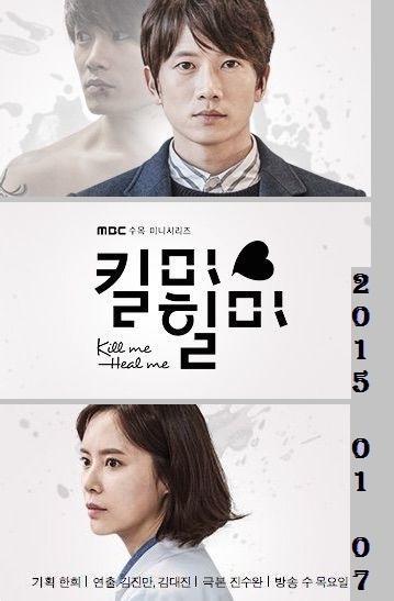 دانلود سریال کره ای Kill Me, Heal Me 2015