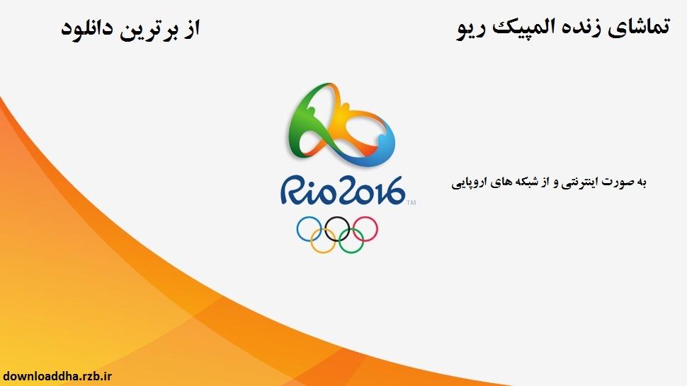 تماشای زنده مسابقات ریو(اینترنتی)