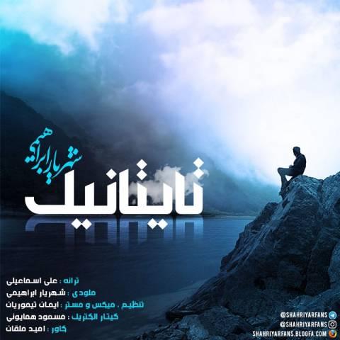 دانلود آهنگ تایتانیک از شهریار ابراهیمی
