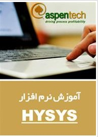 دانلود کتاب آموزش نرم افزار HYSYS,کتاب آموزش نرم افزار HYSYS