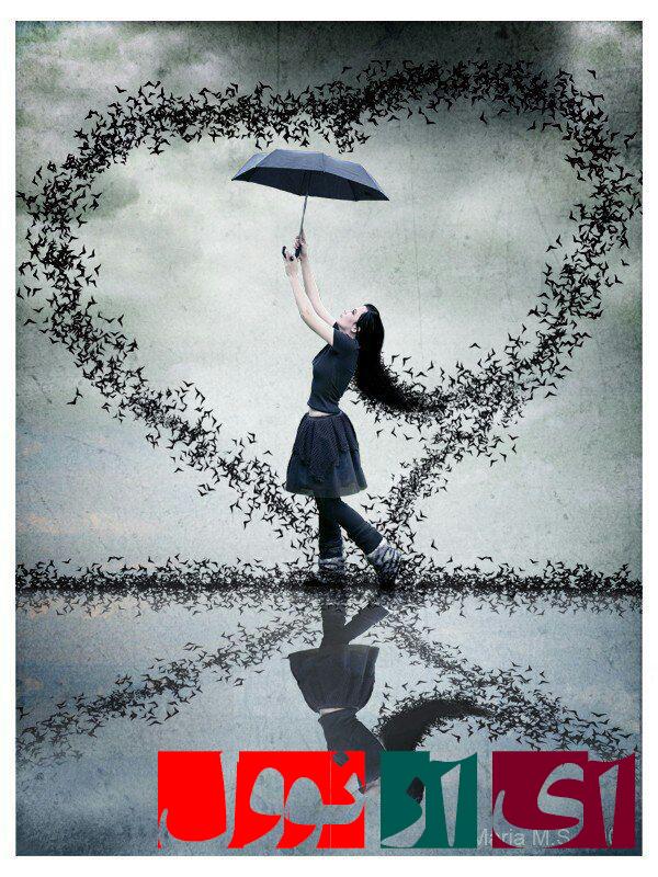 دانلود رمان چتر من باش