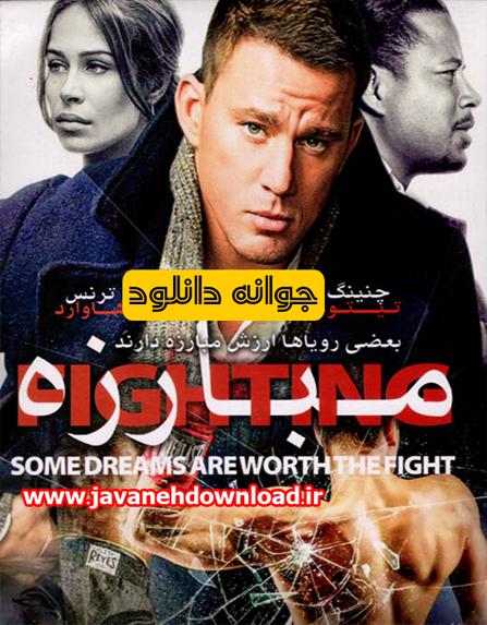 دانلود فیلم fighting – مبارزه با دوبله فارسی