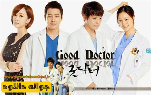 دانلود سریال آقای دکتر – Good Doctor