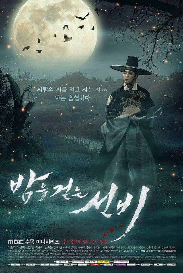 دانلود سریال کره ای Scholar Who Walks the Night 2015