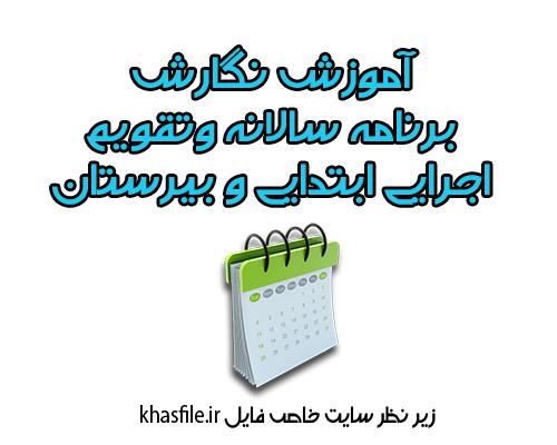 فعالیت های تقویم اجرایی مهرماه 96_96
