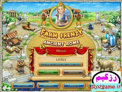 بازی تجربه مزرعه داری روم باستان | Farm Frenzy Ancient Rome