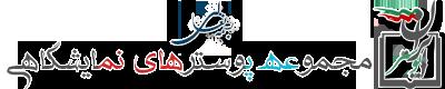 ایران پوستر