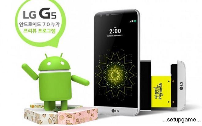 دو هزار کاربر گوشی LG G5 به زودی طعم شیرین اندروید 7.0 نوقا را خواهند چشید