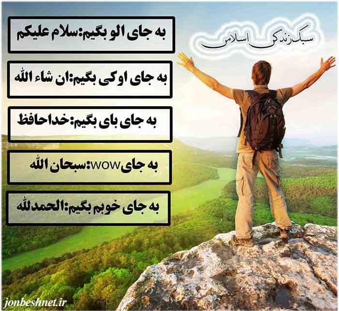 فتونکته - زندگی اسلامی