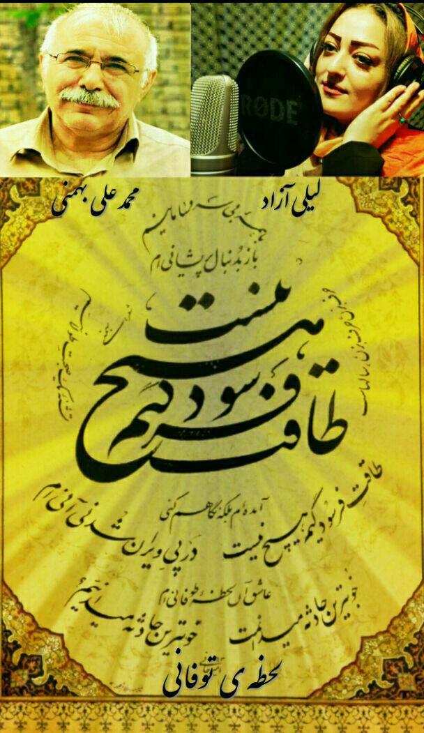 دانلود دکلمه جدید لیلی آزاد و محمد علی بهمنی به نام لحظه ی طوفانی
