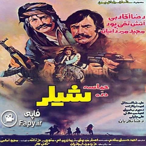دانلود فیلم ایرانی حماسه دره شیلر محصول 1365