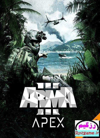 آرما ۳ – Arma 3 Apex