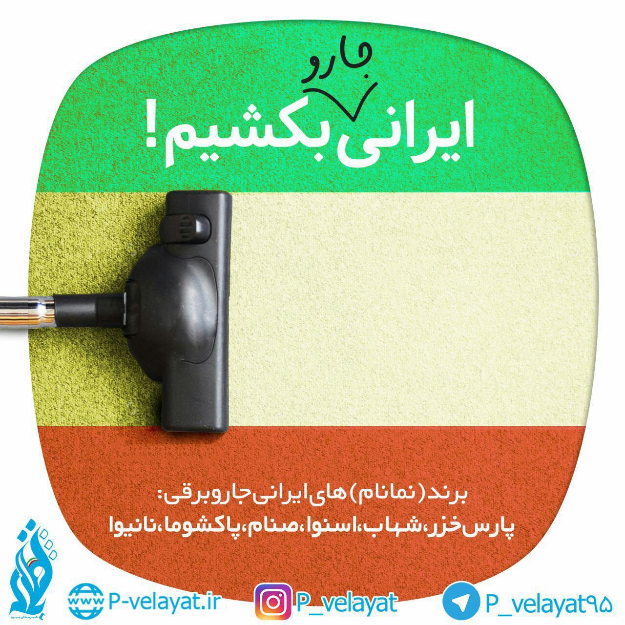 ایرانی جارو یکشیم!!!