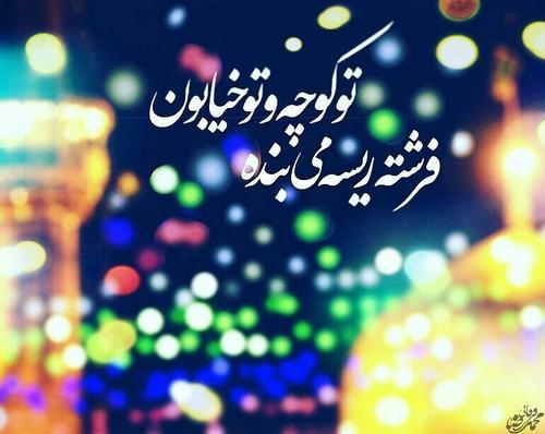ولادت با سعادت امام رضا مبارک