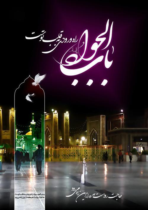 باب الجواد راه ورودی به قلب توست امام رضا جان