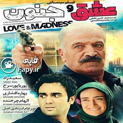 دانلود فیلم ایرانی جدید عشق و جنون محصول 1394