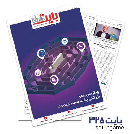 دانلود بایت شماره 425 - ضمیمه فناوری اطلاعات روزنامه خراسان