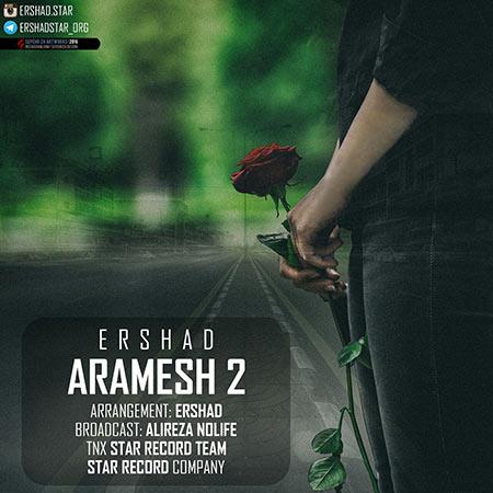 http://rozup.ir/view/1776852/Ershad-Aramesh-2.jpg