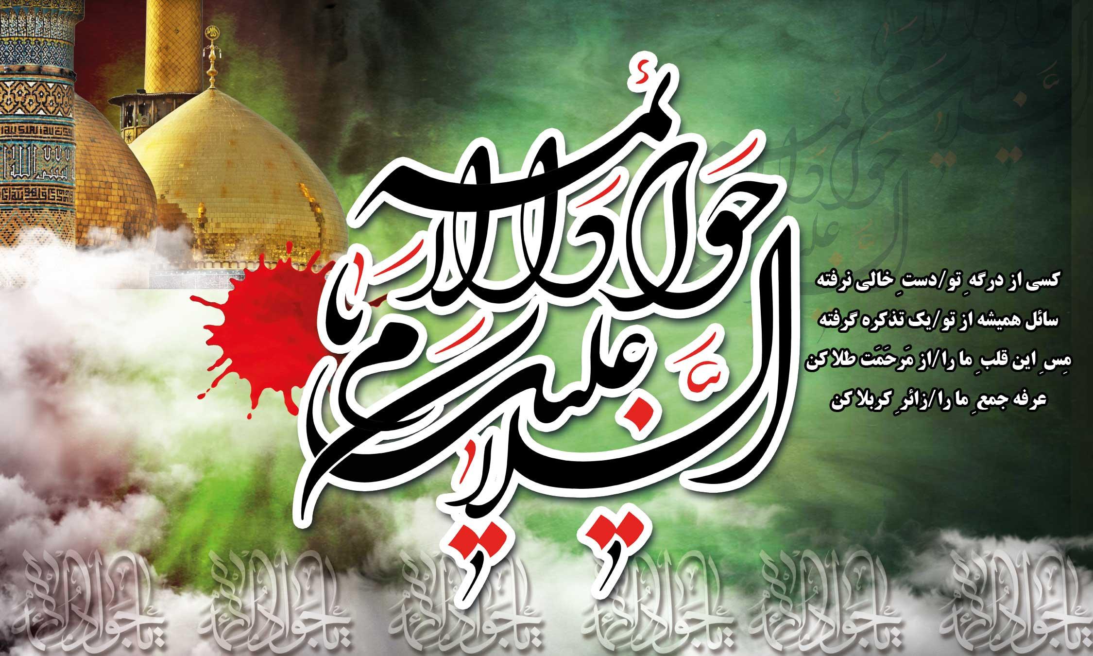 عکس نوشته از شهادت امام جواد علیه السلام