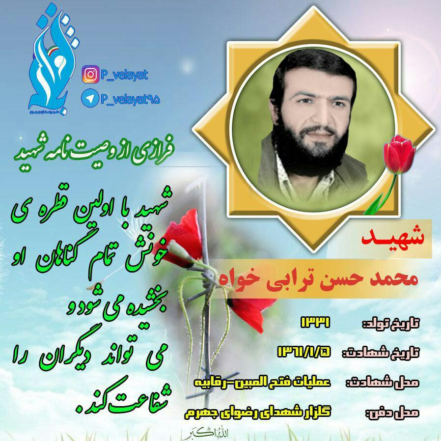 وصیت نامه شهید محمد حسن ترابی خواه