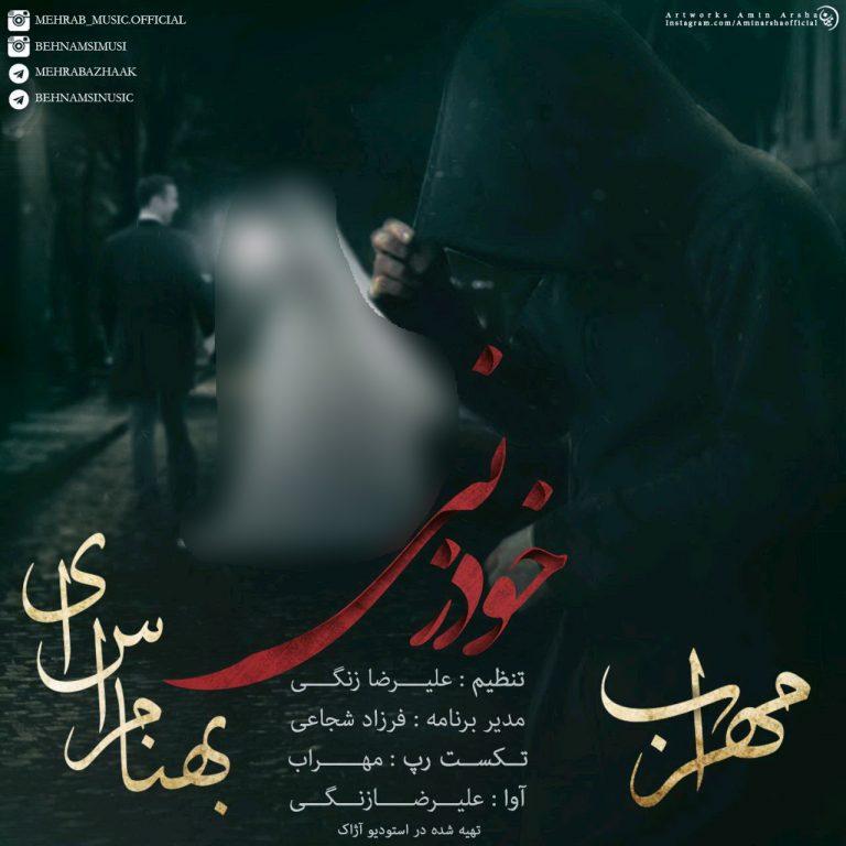 http://rozup.ir/view/1777486/Mehrab-Behnam-Si-Khodzani-2-768x768.jpg