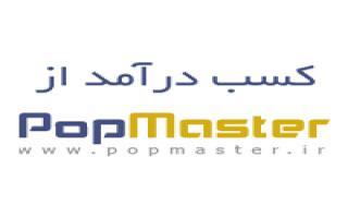 کسب درآمد از وبمستری با سایت پاپ مستر | popmaster