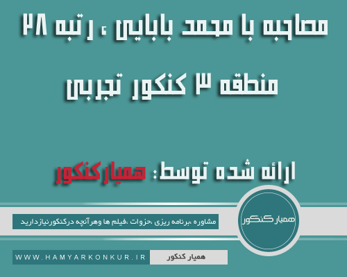 مصاحبه مفصل با محمد بابایی ، رتبه 28 منطقه 3 کنکور تجربی