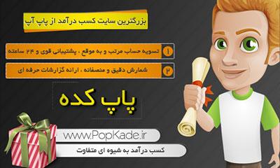 کسب درآمد از وبمستری با سایت پاپ کده | popkade
