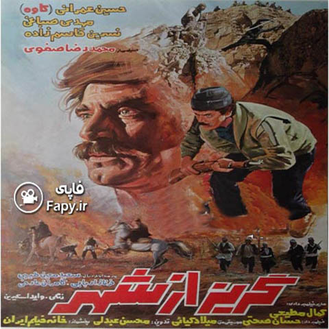 دانلود فیلم ایرانی گریز از شهر محصول 1364