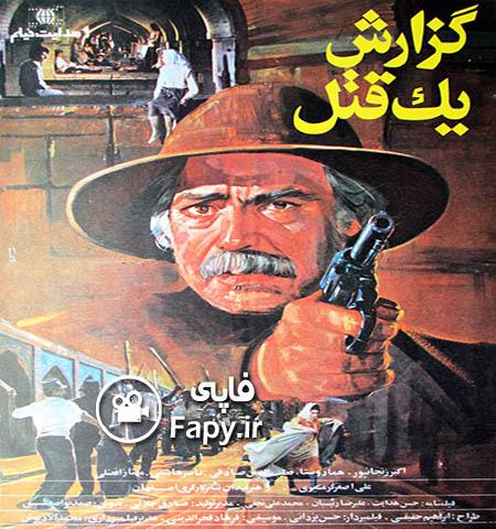 پوستر های فیلم سینمائی گزارش یک قتل