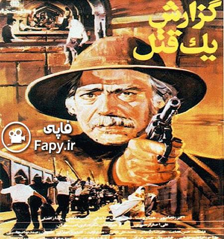 دانلود فیلم ایرانی گزارش یک قتل محصول 1365