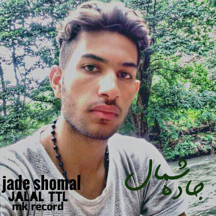 دانلود آهنگ جدید jalal ttl به نام جاده شمال
