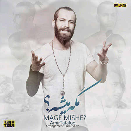http://rozup.ir/view/1778892/Amir-Tataloo-%E2%80%93-Mage-mishe-1.jpg