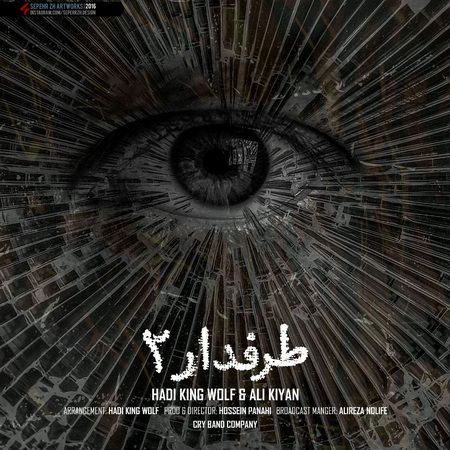 دانلود اهنگ جدید هادی کینگ ولف و علی کیان بنام طرفدار ۲