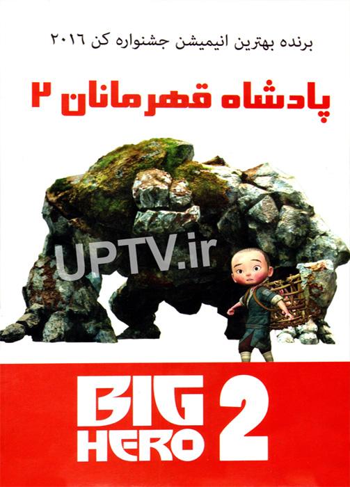 دانلود انیمیشن پادشاه قهرمانان 2 – big hero 2 با دوبله فارسی