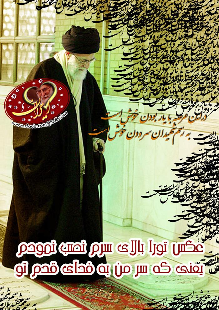 مولای من سید علی . عکس های زیبا از سید علی خامنه ای