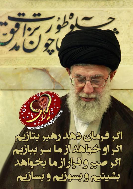 عکس متن دار عکس نوشته و متن های زیبا از رهبری