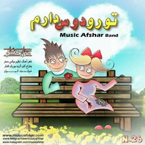 دانلود آهنگ تو رو دوس دارم از موزیک افشار