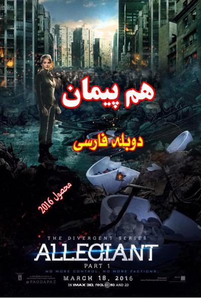 دانلود فیلم Allegiant 2016 دوبله فارسی
