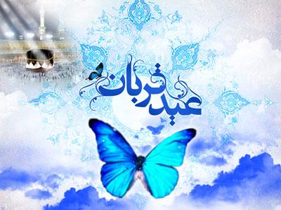 عید قربان عکس نوشته زیبا