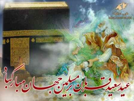 عید سعید قربان بر مسلمین جهان مبارک پیام تبریک