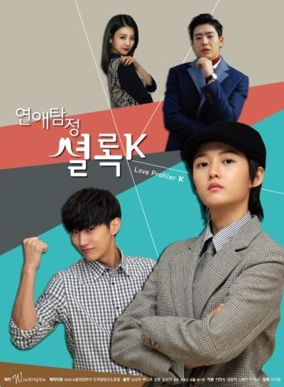دانلود سریال کره ای Love Detective Sherlock K 2015