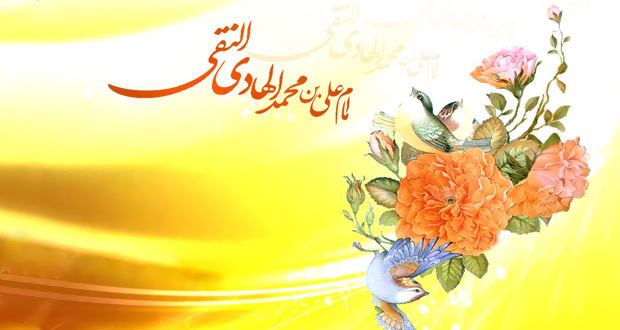 امام علی بن محمد الهادی النقی